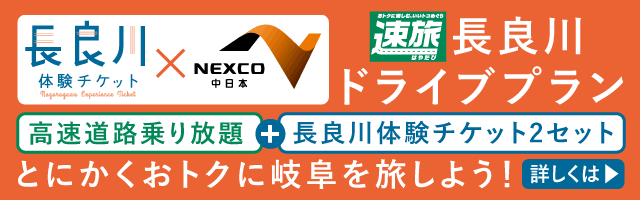 nexco中日本 長良川ドライブプラン