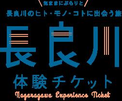 長良川のヒト・モノ・コトに出会う旅 長良川体験チケット